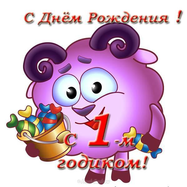 Поздравления с днем рождения виктории в один годик
