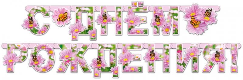 Открытки с надписями оформление, цветка открытку открытка