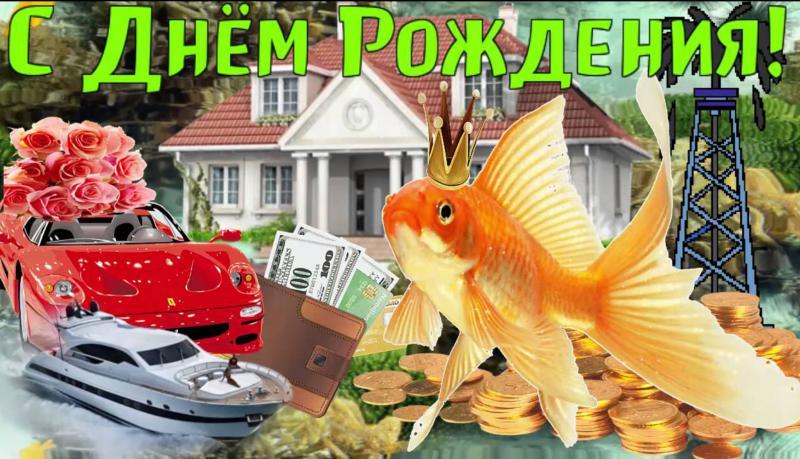 паша с днем рождения картинки прикольные рыба понятно, что делать