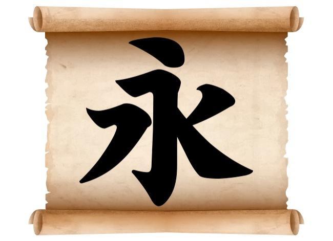 Выберите иероглиф и узнайте, чего вам сейчас не хватает больше всего 38931