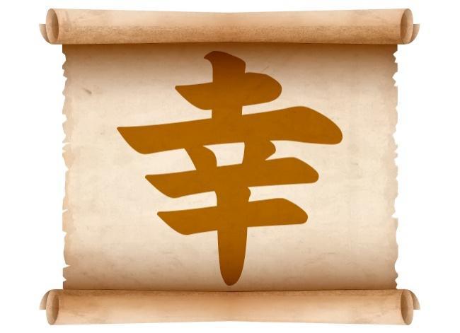 Выберите иероглиф и узнайте, чего вам сейчас не хватает больше всего 701c1
