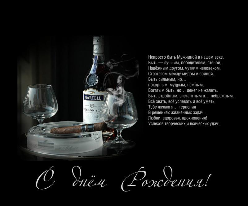 Поздравления с днем рождения алкоголику свидетельстве