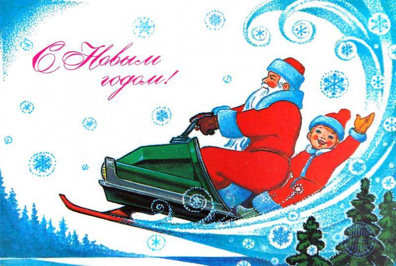 Обнимашки, дед мороз на советских открытках фото