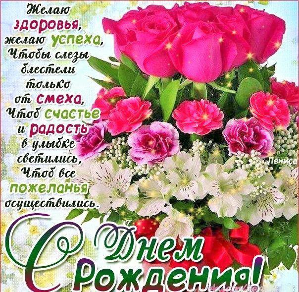 Поздравления с днем рождения женщине короткие здоровья