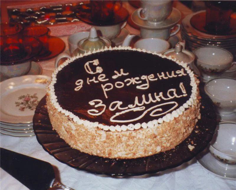 фото с именем хава с днем рождения