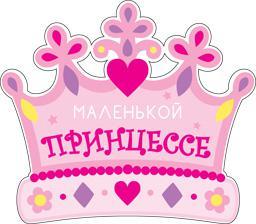 Поздравления нашей маленькой принцессы