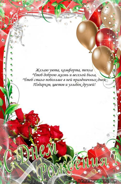 Шаблоны для открыток а4 с днем рождения