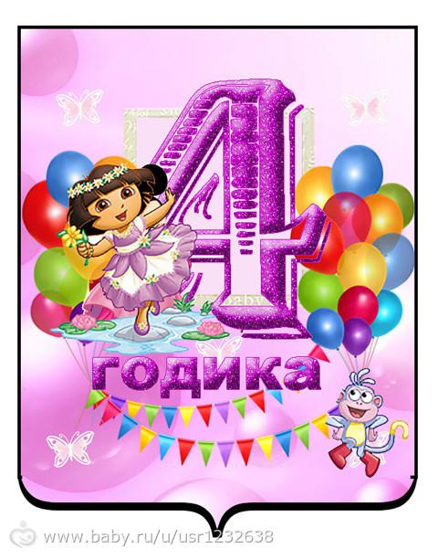 Поздравительные открытки с днем рождения доченьки 4 года
