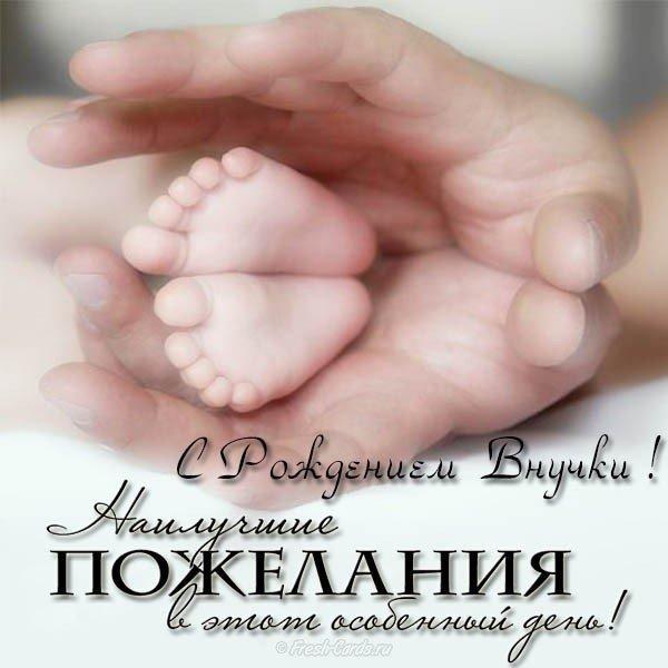 Поздравления с новорожденным бабушке в прозе
