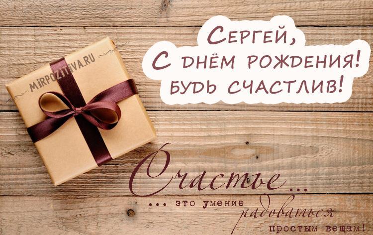 Мужчинам февраля, открытка с днем рождения дружище серега