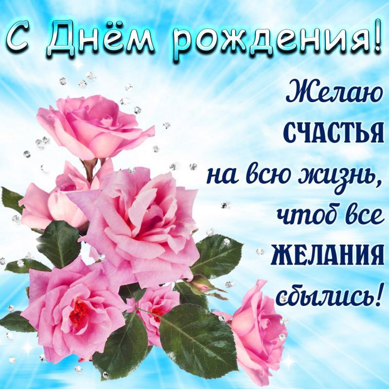 Открытки поздравляем вас с днем рождения желаем вам