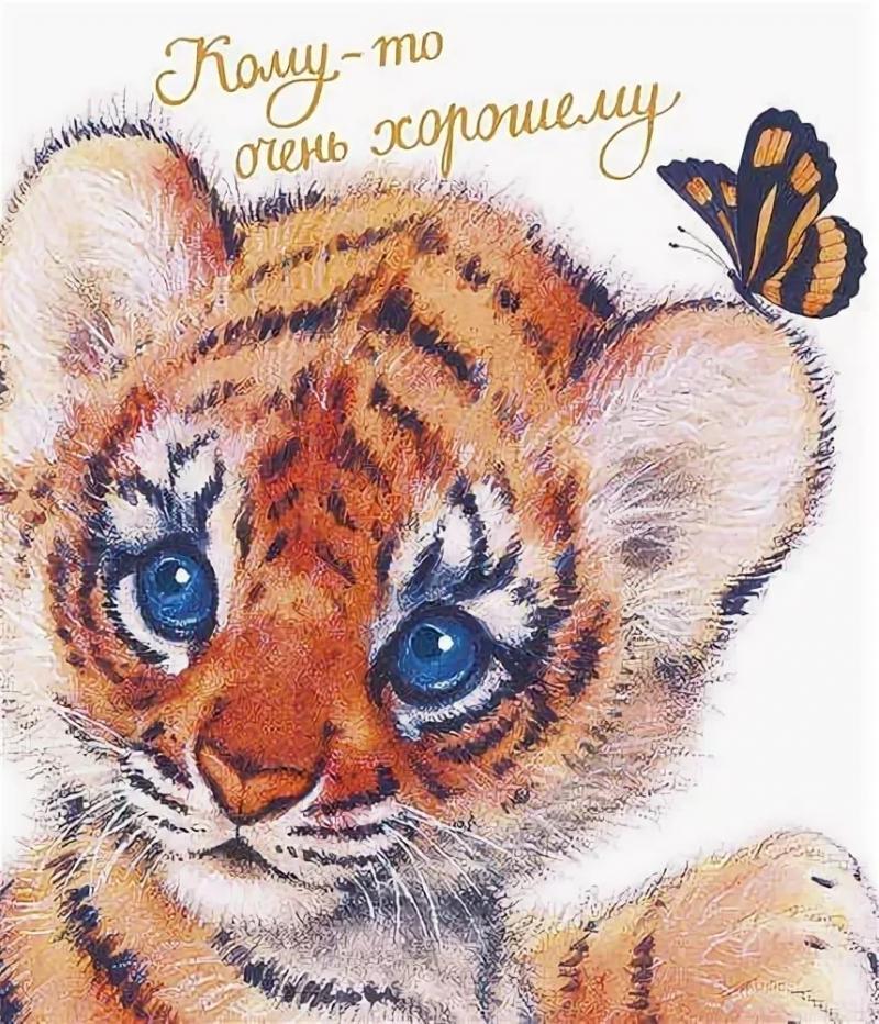 Открытка тигром