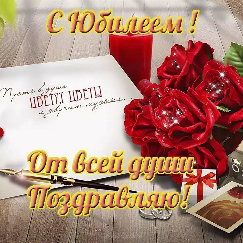 Поздравления с юбилеи открытки, картинки поздравление дню