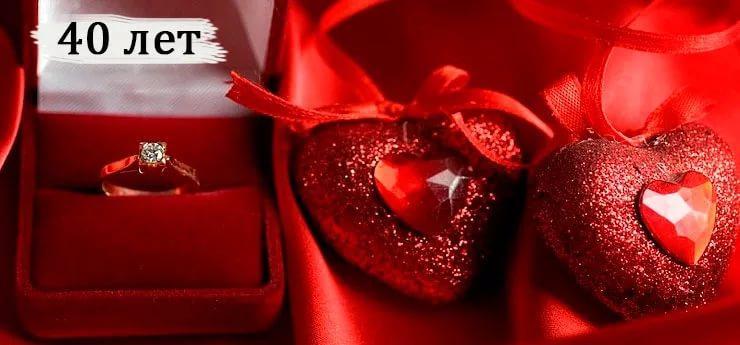 Поздравления рубиновая свадьба картинки