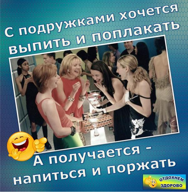 Поздравлениями, открытки тосты прикольные подругам