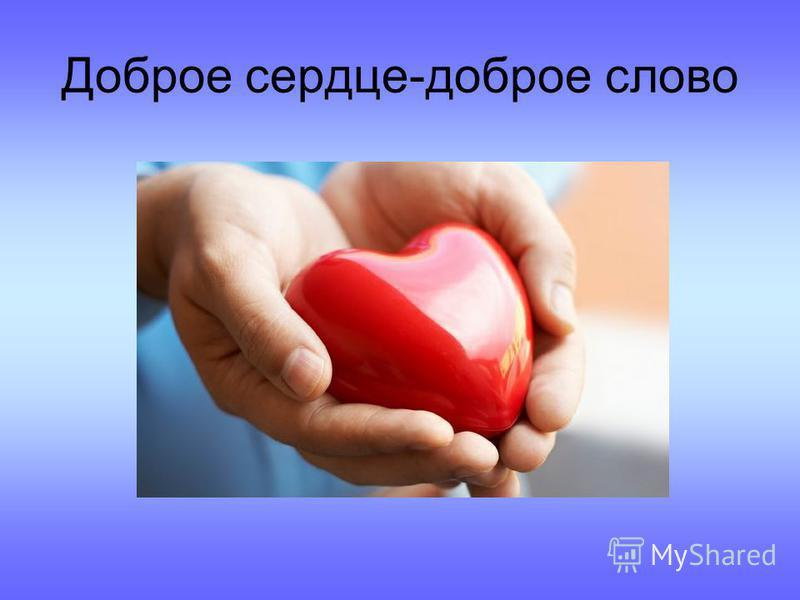 проекты картинка доброе сердце добрые поступки калийное удобрение пригодно