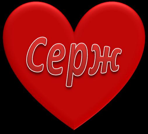 рушников сердечки с именами картинки ирина алексей краски