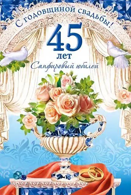 Поздравление с 45 юбилеем со дня свадьбы