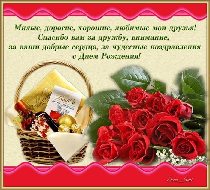 Огромная всем благодарность за поздравления с днем рождения