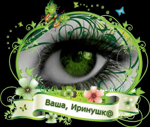 картинки с днем зеленых глаз оклейка