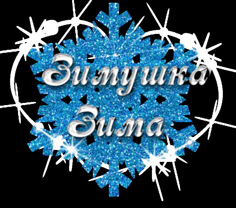 Картинки зима слово