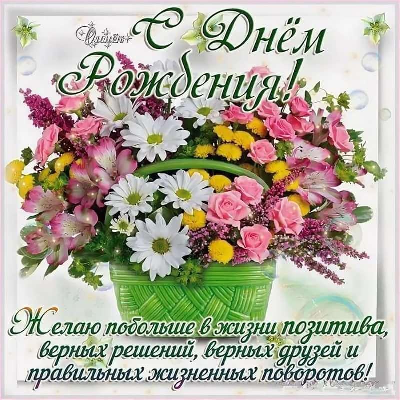 С днем рождения ирина открытки и поздравления от души, настя тебя любим