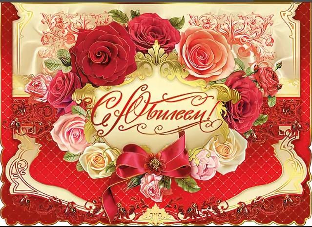 Поздравление к юбилею фирмы открытка, для деда