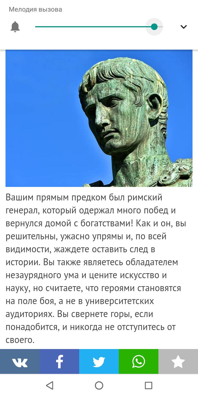 Тест: Кем был ваш древний предок? 51d8e