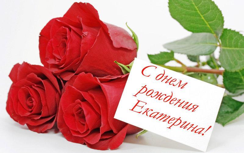 Для, поздравления с днем рождения катя картинки с поздравлениями