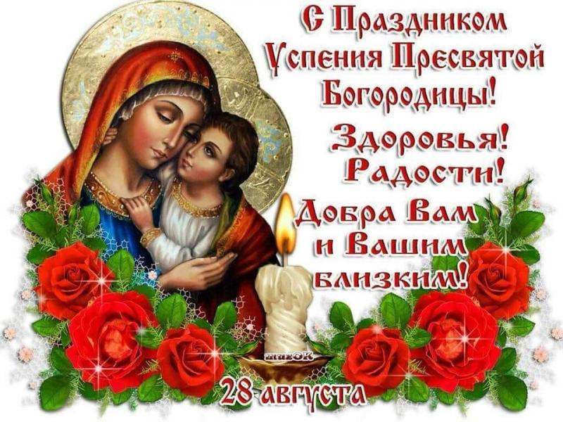 28-avgusta-pravoslavnij-prazdnik-pozdravleniya-v-kartinkah foto 11