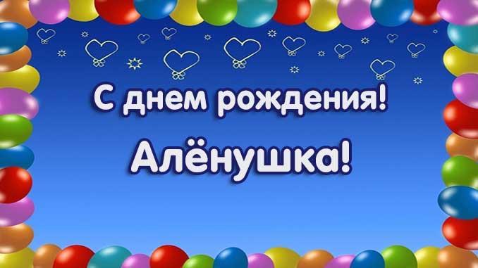 Открытки с днем рождения девочка аленка