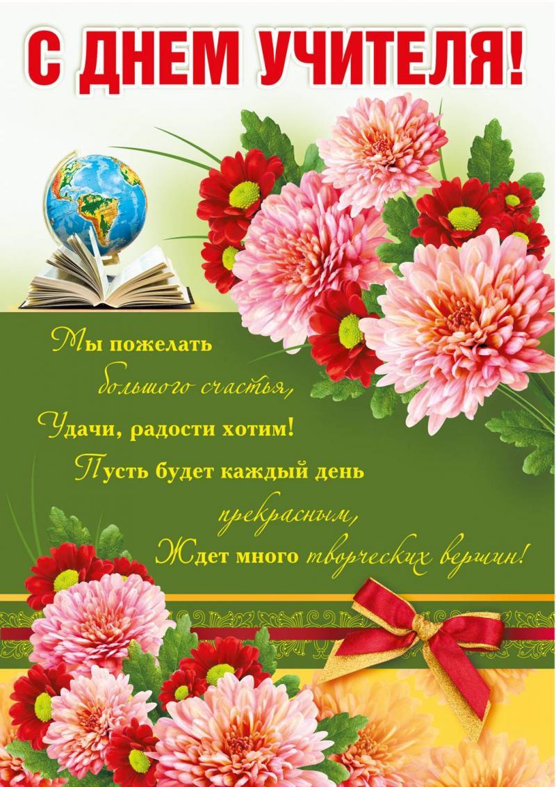 Коллегу, стихи и открытки учителям