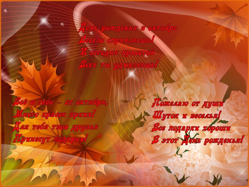 Красивые поздравления с днем рождения женщине осенью
