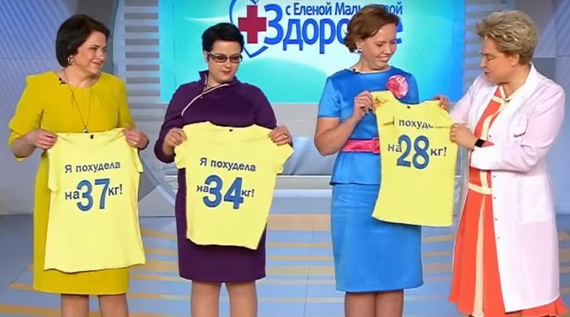 Здоровье Передача Малышева Похудение.