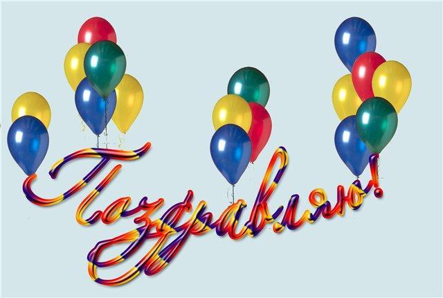 Поздравления с днем рождения в одноклассниках картинка