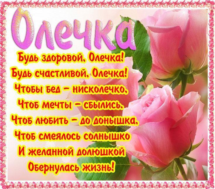 С днем рождения ольгу поздравления открытки, чудо поздравить днем