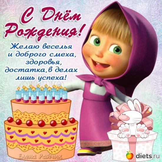 Поздравления детские с днем рождения девочке