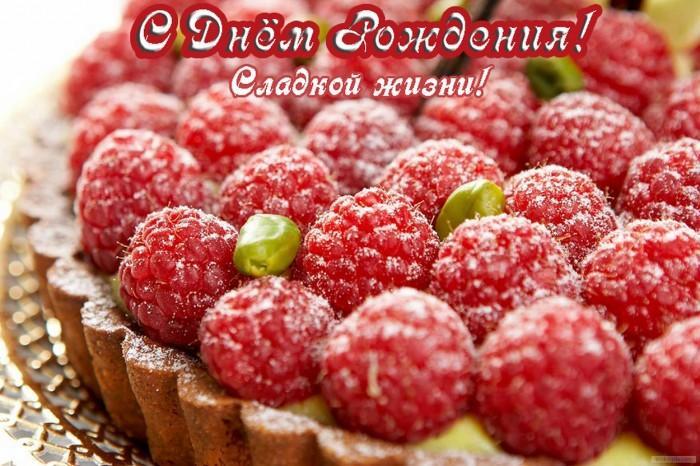 Поздравления на день рождения вкусные