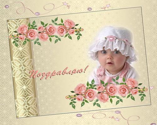 Открытки с рождением правнучки прабабушке