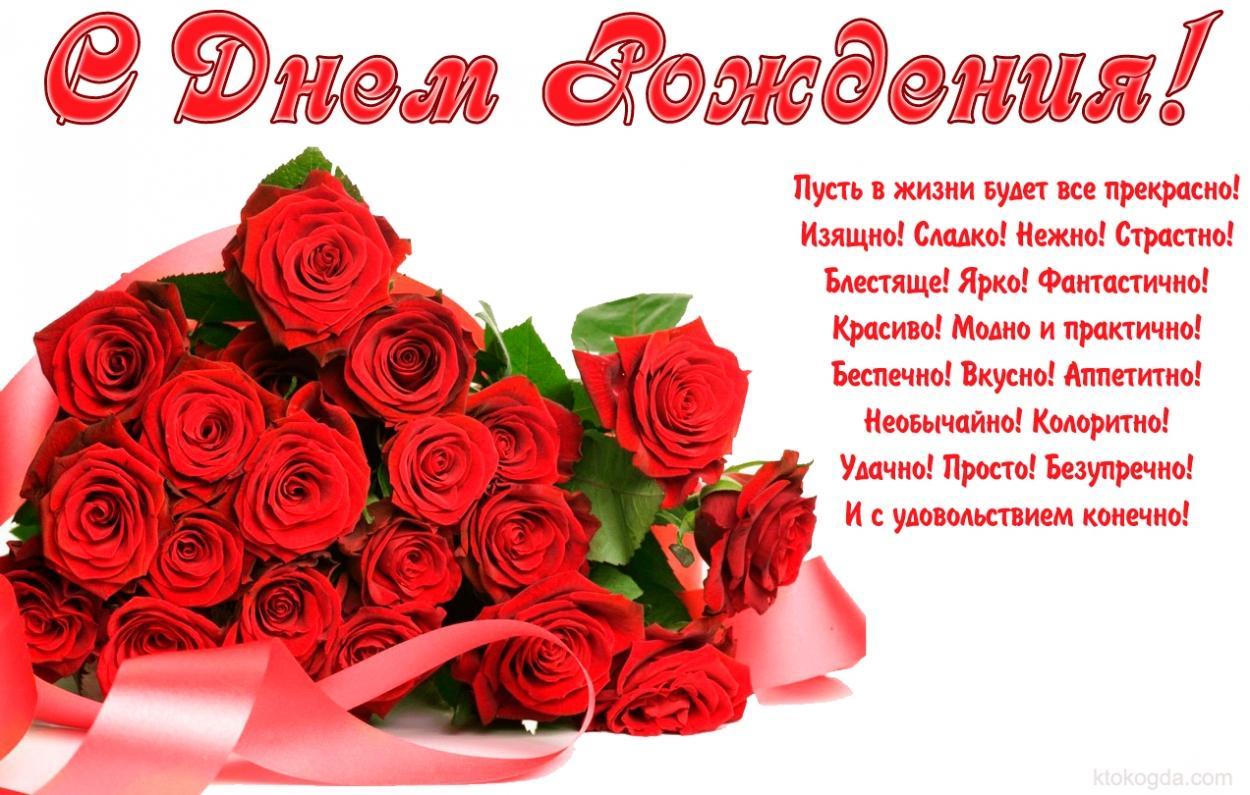 Открытка с днем рождения для женщины цветы