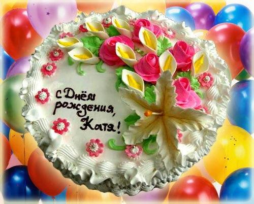 Поздравление с днем рождения кате картинки