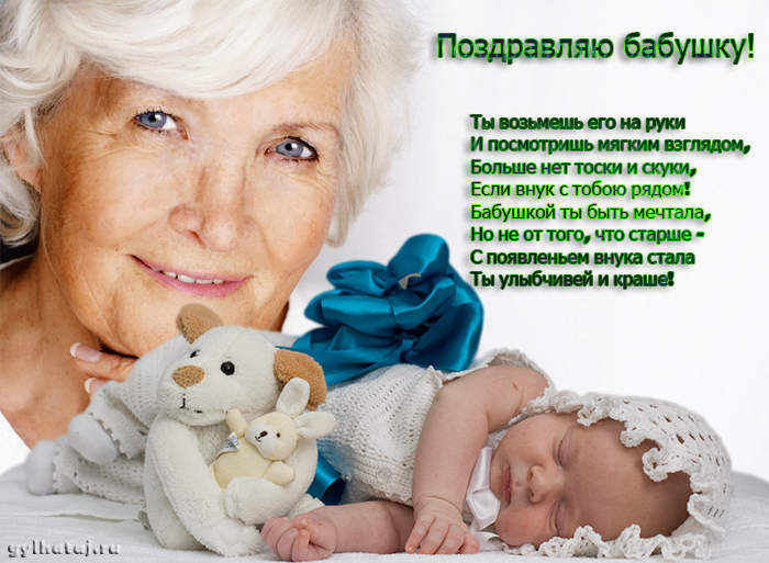 Поздравления бабушке с днем рождения внучки