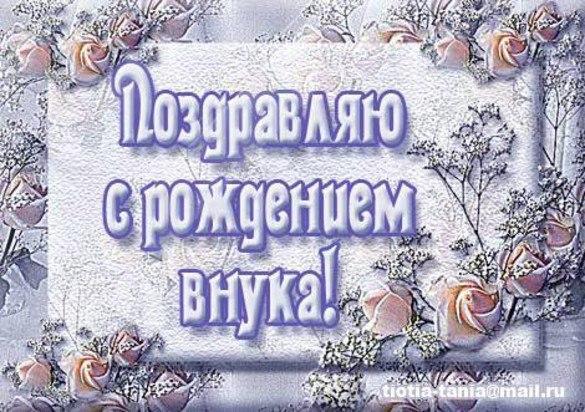 С рождением внука поздравления по татарски