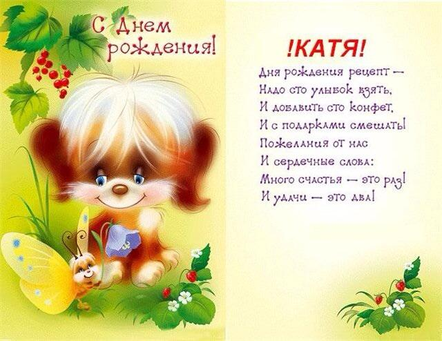 Поздравления с днем рождения дочки катя