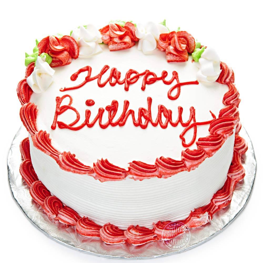 Торт с надписью с днем рождения своими руками 2