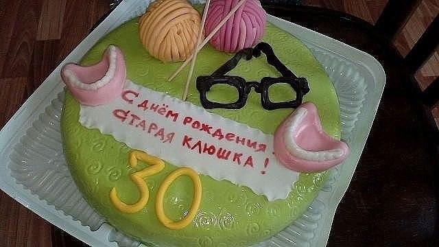 Поздравления подруге с 30 летием с приколом
