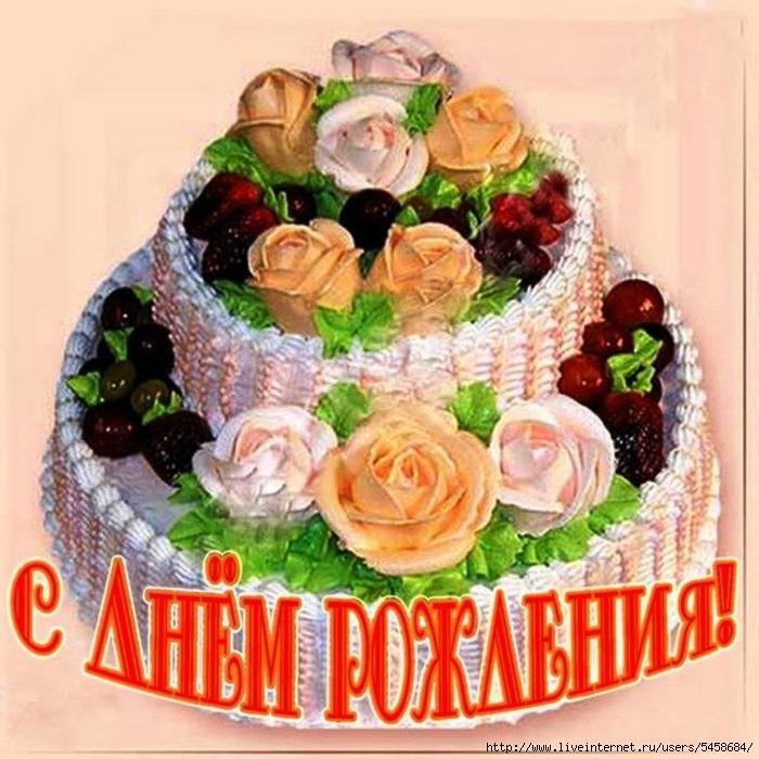 Картинки поздравления с днем рождения торты