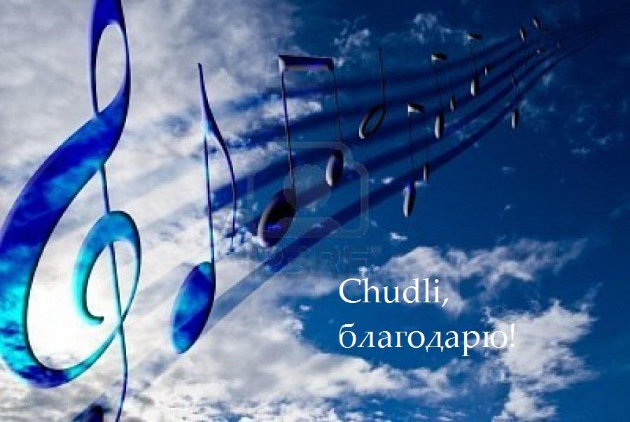 Скачать музыку на телефон песня моя мелодия