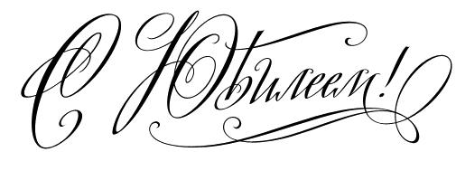 Красивый шрифт с юбилеем надпись на прозрачном фоне