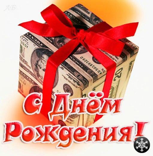 Поздравления с днём рождения про деньги